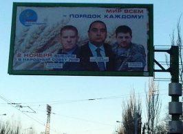 Выборы в ЛНР или экскурсия в зазеркалье?