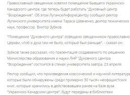 ЛНРовцы изгоняют беса из украинско-канадского центра в Луганске