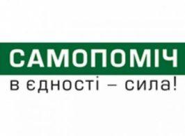 За слив Наливайченко «Самопомощь» получит своего прокурора и руководителя таможни во Львове