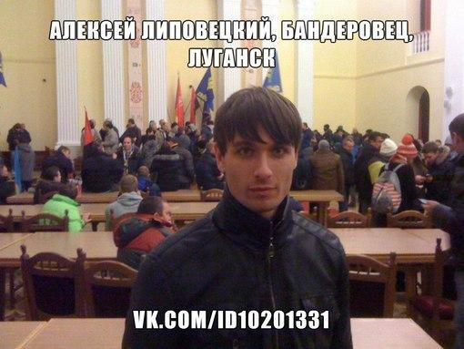 бандеровец ЛУГАНСК