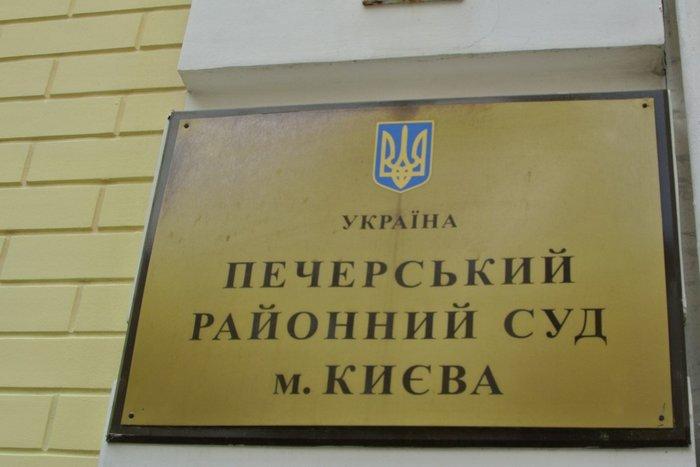 pecherskyj_sud_kyjiv
