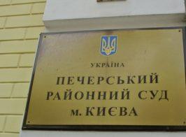 Печерский суд «приютил» ещё одного судью из ЛНР
