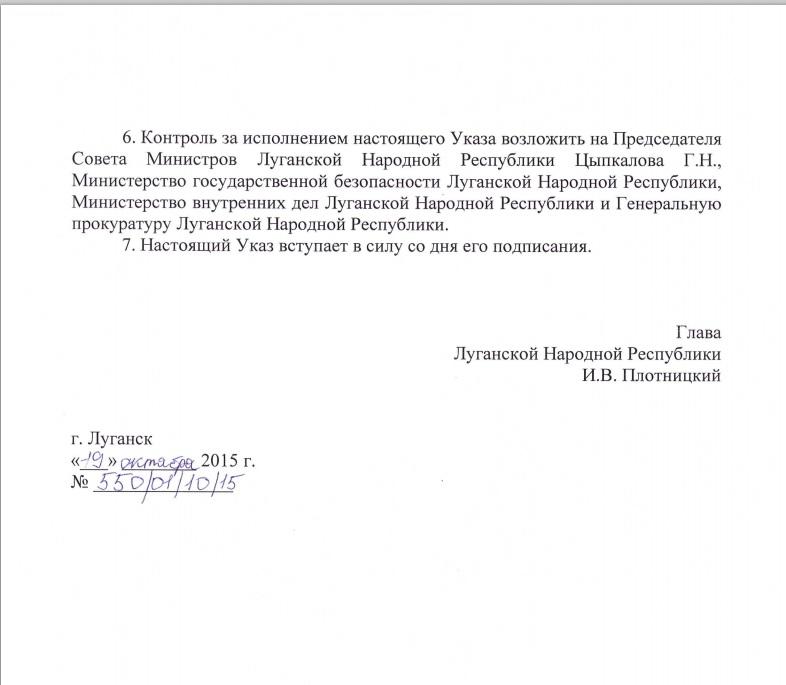 санкции2