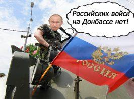 «Российских войск на Донбассе нет!» — Сеансы самовнушения в ЛНР