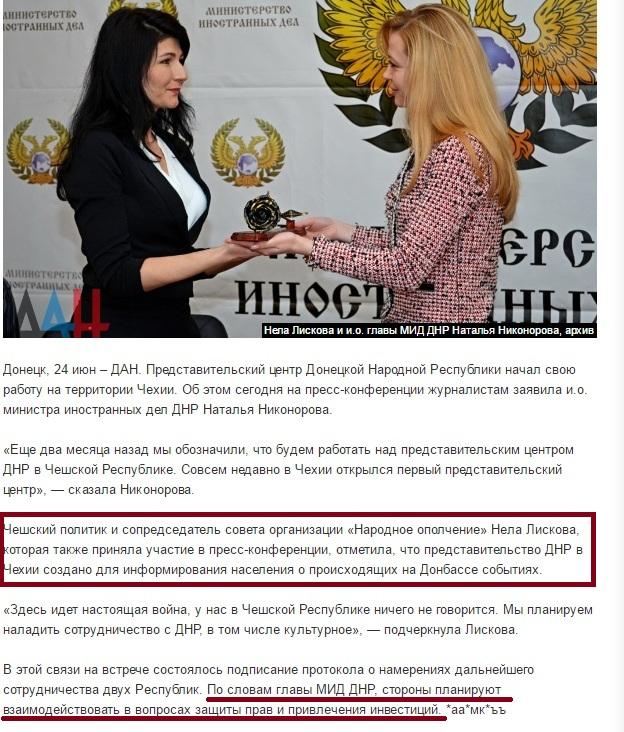 ВЧехии запланировано открытие представительского центра «ДНР»