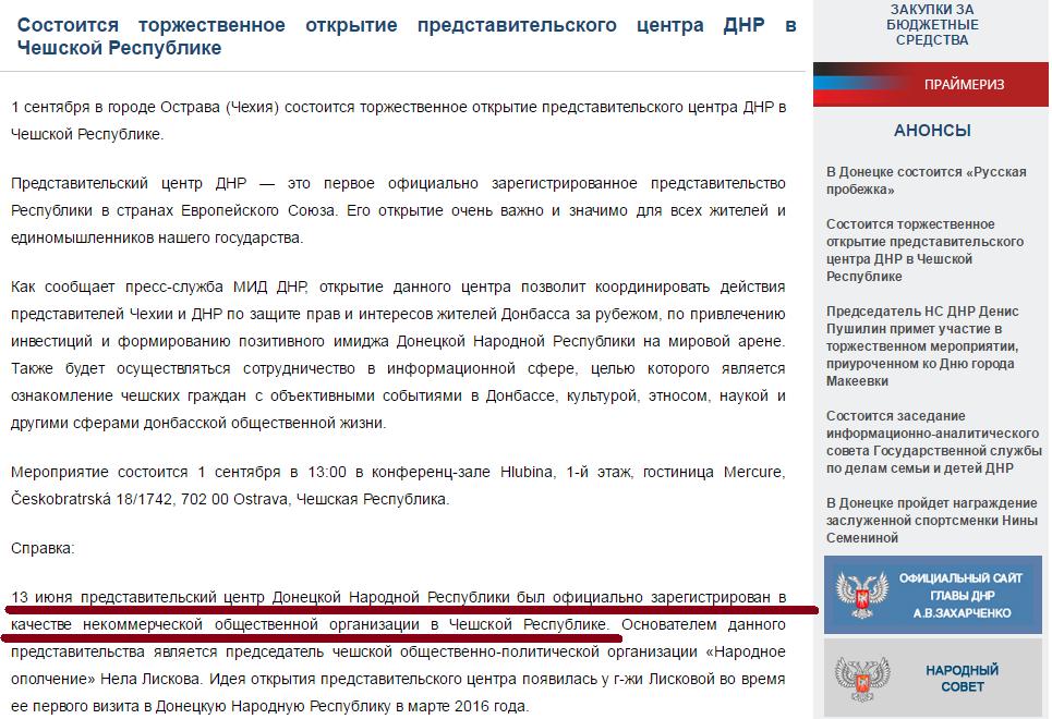 ВДНР анонсировали открытие представительства вЧехии
