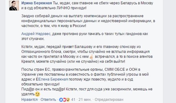 Нардеп Бережная из России угрожает наказать украинского журналиста за разоблачение