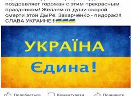 Зам. главы Горловской администрации ДНР поздравила жителей города с Днем Независимости Украины (фото)