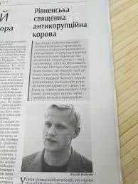 Все будет Ровно: антикоррупционный рецепт «развития» кинотеатров от Шабунина