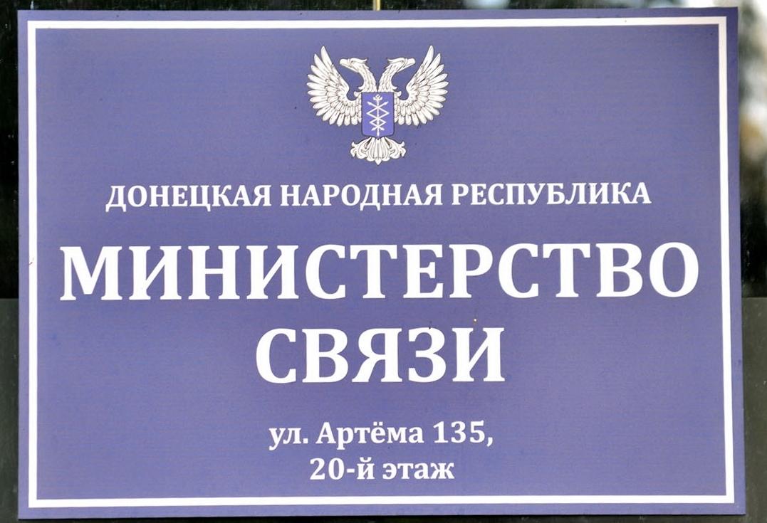 Особенности ведения деятельности МинСвязи ДНР
