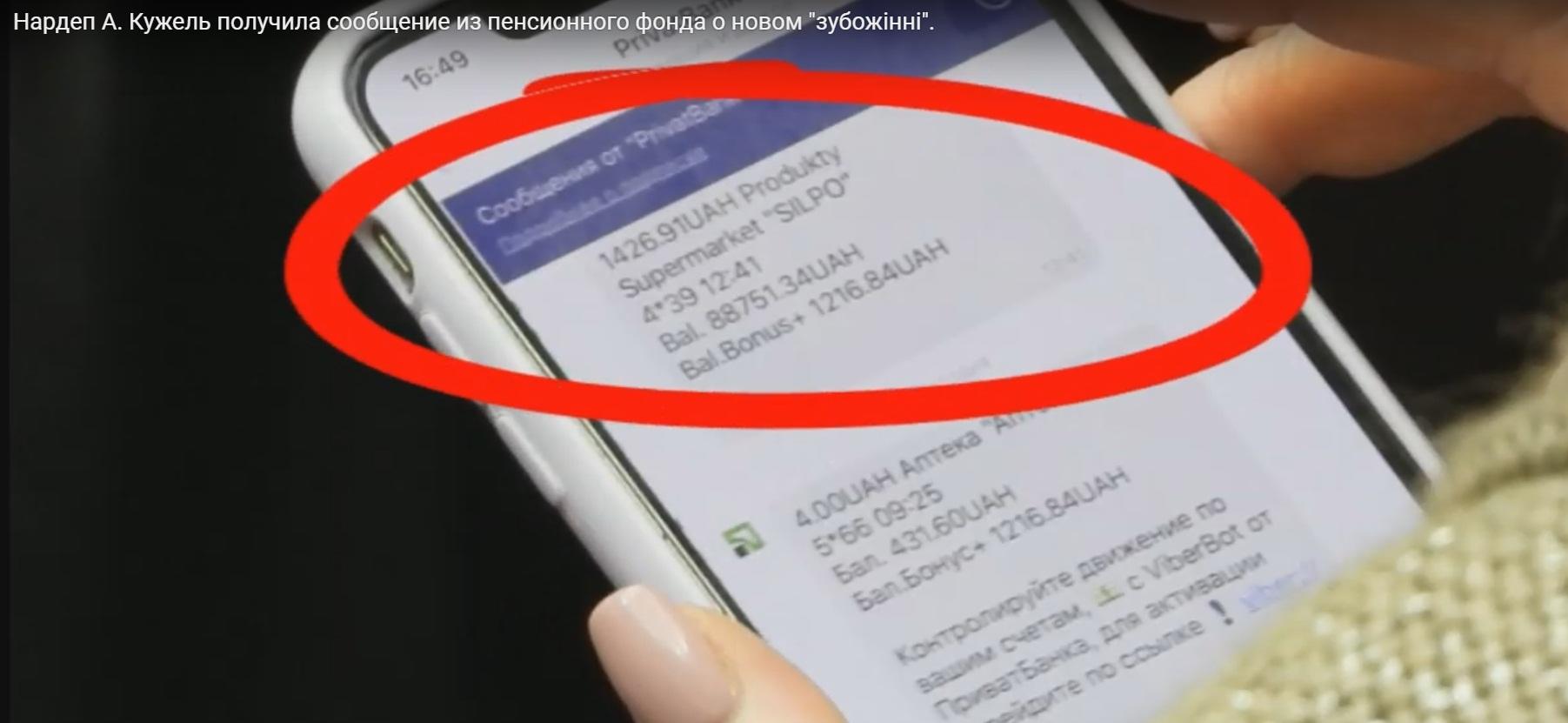 Нардеп А. Кужель получила сообщение из пенсионного фонда о новом «зубожінні»