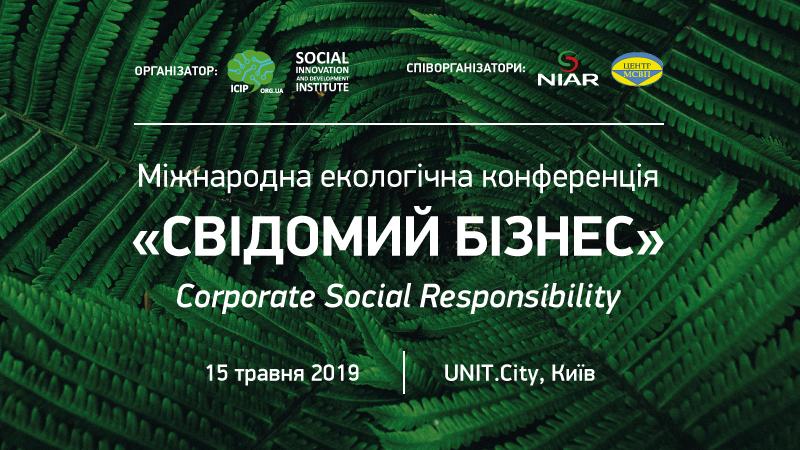 Міжнародна екологічна конференція «Свідомий бізнес» відбудеться в Києві