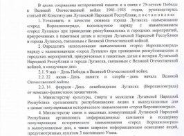Назад в будущее: «Глава ЛНР» переименовал Луганск в Ворошиловград
