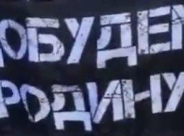 Слава Киевской Руси ! Новороссия…