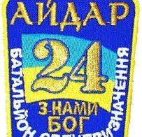 «Айдар» собираются расформировать — пресс-секретарь батальона
