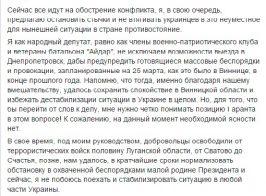 Айдар готов предотвратить беспорядки запланированные в Днепропетровске