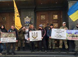 «Айдаровцы» пикетируют ГПУ с требованием прекратить репрессии