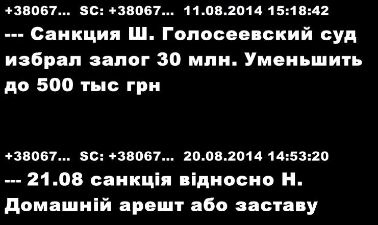 СМС СУД1