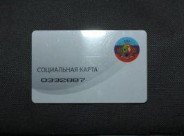 Луганчане подтвердили: Социальная карта ЛНР — кусок пластика с грамматическими ошибками