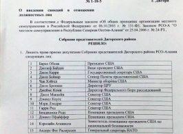Барак Обама попал под санкции Северной Осетии. Документ