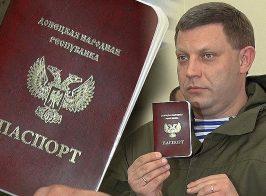 Россия признала паспорта ДНР…недействительными