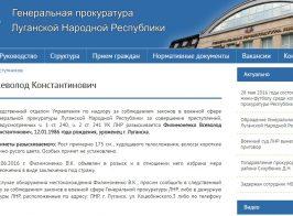 Звонок в прокуратуру ЛНР: арестовать журналиста Филимоненко