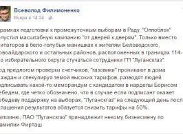 В 114 округе (Луганская область) Оппоблок подкупает избирателей газом