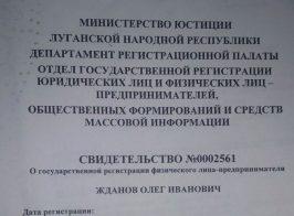 В Киеве задержали спонсора армии ЛНР