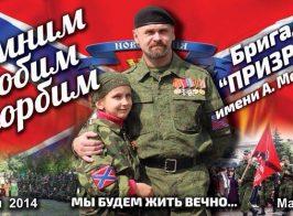 А от кого вы будете рожать? Ведь все убиты! — пропагандистский стих 12 летняя девочки из «Новороссии»