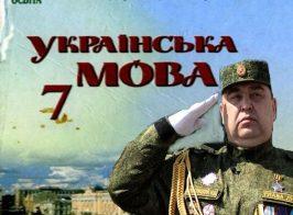 В ЛНР напечатают свою версию учебника по украинскому языку
