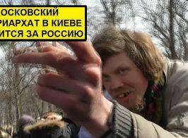 «Не говори с сатаной!»- сторонники московского патриархата снова пришли под Раду