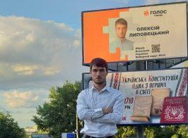 Журналист Липовецкий баллотируется по 94 округу в Верховную Раду