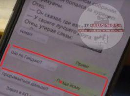 «П**да йому» — Нардеп Лунченко попался на интересной переписке в Раде (Видео)