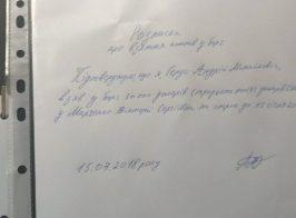 В сети появилась еще одна долговая расписка нардепа от «Слуги Народа» Геруса